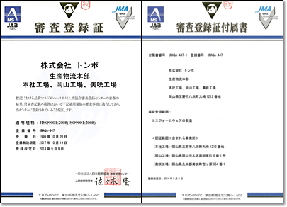 国際品質標準規格の認証